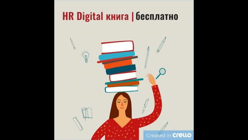 Книга для HR и рекрутера