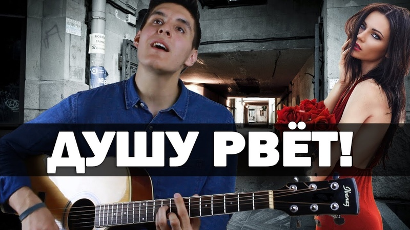 Амирхан Масаев - О Роза Роза (Кавер под гитару by Раиль Арсланов/Arslan)