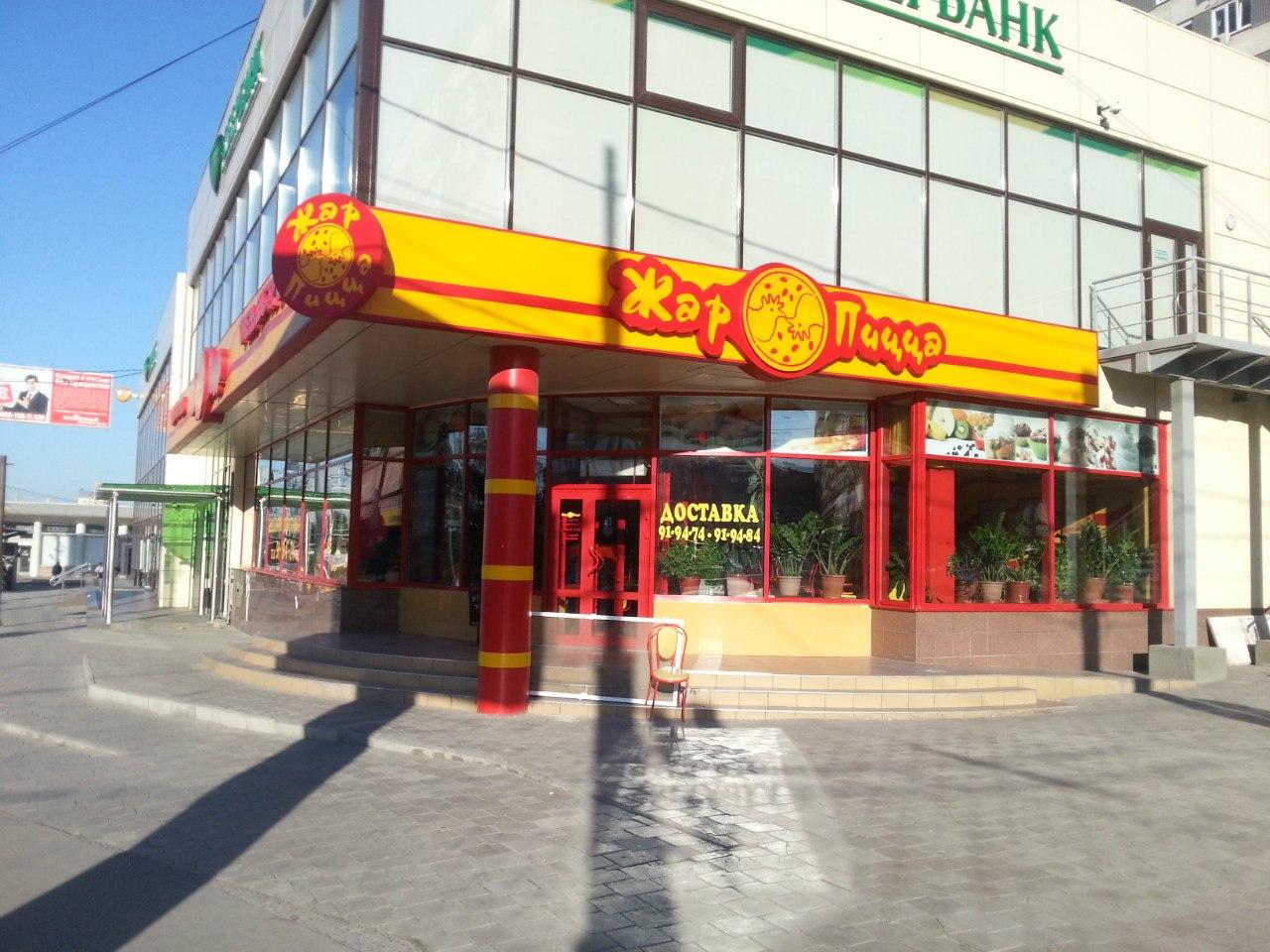 Жар-пицца, Волгоград - 18 отзывов о ресторане