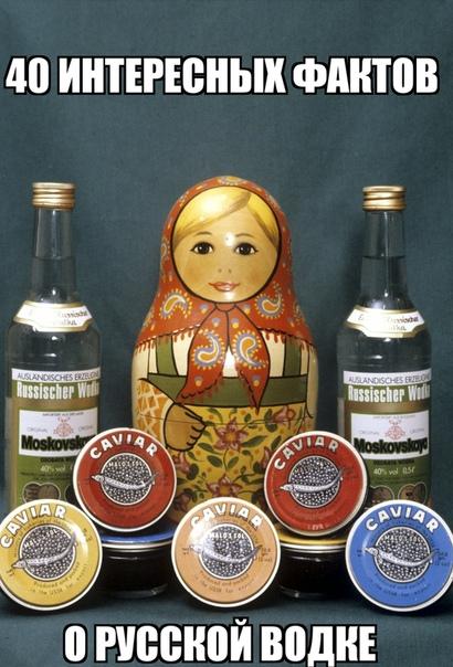 40 интересных фактов о русской водке