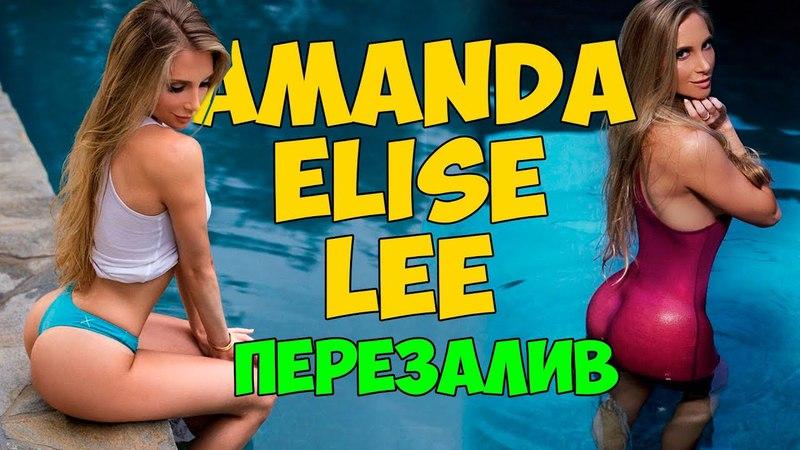 Amanda Elise Lee биография