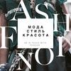 FASHION  | Мода. Стиль. Красота