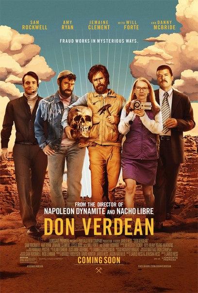 Дон Верден (2015)