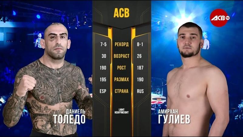 ACB 89: Амирхан Гулиев (Россия) - Даниэль Толедо (Испания)