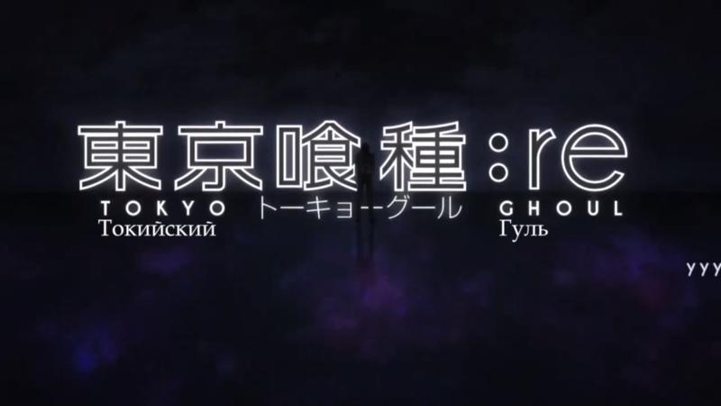 [RSub][OP] Tokyo Ghoul:re|Tokyo Ghoul 4 | Токийский гуль: Перерождение 2