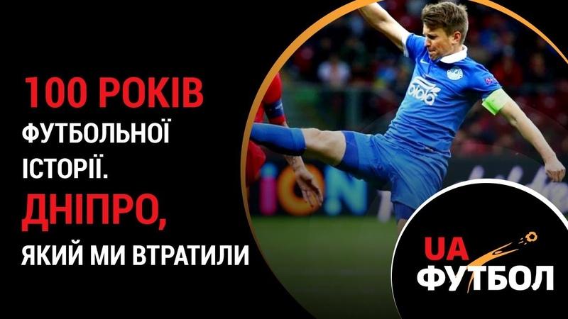 100 років футбольної історії. 🏆 ДНІПРО, який ми втратили ⚽