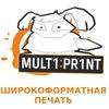 Мультипринт - это Широкоформатная Печать