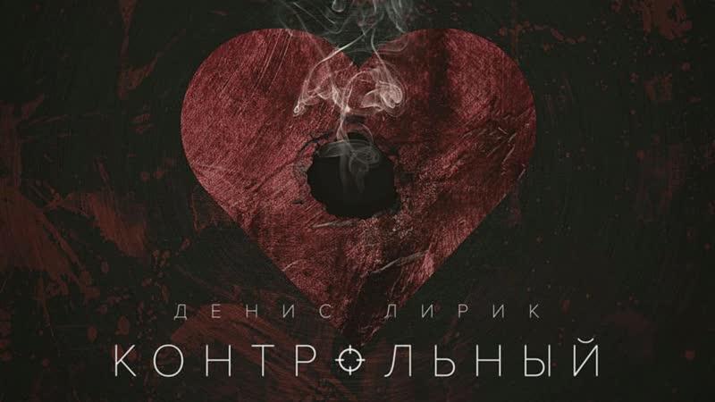 Денис Лирик - Контрольный (Official Audio 2017)
