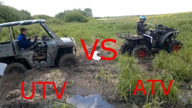 Cамодельный UTV вездеход vs самодельный ATV (homemade UTV vs ATV Off Roading 4х4 )
