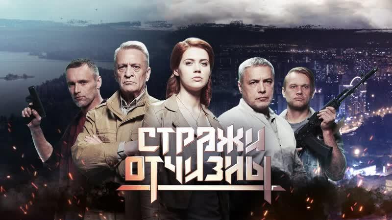 Strazhi ot4izni 2019 1 8 серия KinoFan