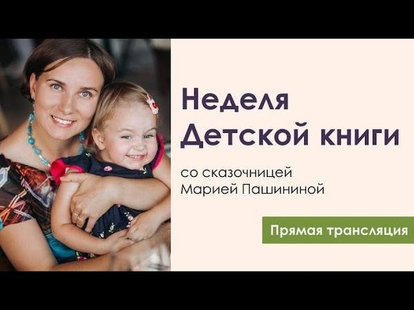Неделя детской книги с Марией Пашининой