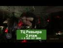 Парк динозавров Бийск
