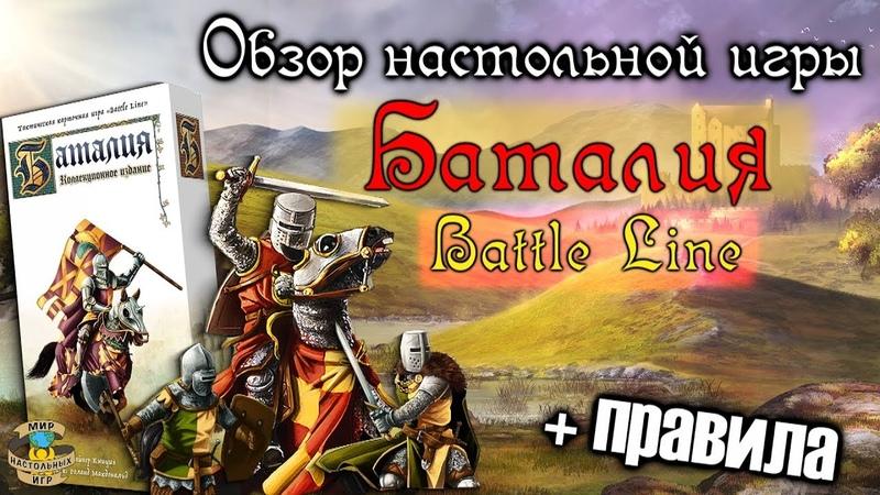 Баталия (Battle Line) / Обзор настольной игры правила