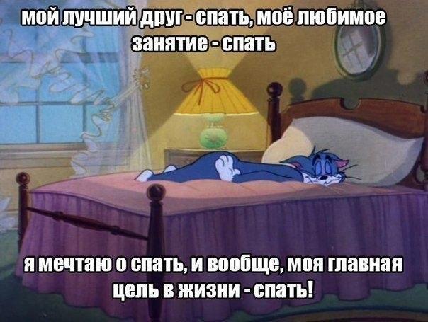 расказ как я сплю смамой