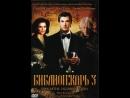 библиотекарь 3 проклятие иудовой чаши фильм 2008 HD