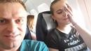 Юля первый раз на самолете