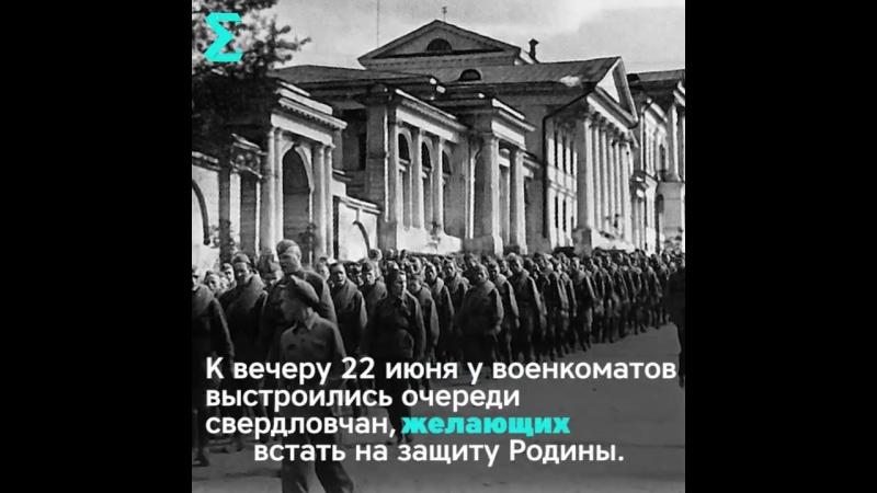 22 июня 1941 года в Свердловске