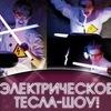 Электрическое Тесла-шоу в Тюмени!!!