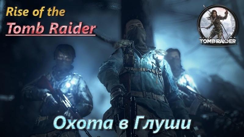 [Прохождение] Rise of the Tomb Raider [4 - Охота в Глуши] [RUS]