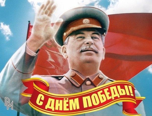 Открытки со сталиным с днем победы, стихами днем рождения