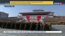 Новости на Россия 24 • В столице Северной Кореи начался военный парад