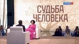 Судьба человека с Борисом Корчевниковым. Эфир от 31.01.2018. Екатерина Волкова