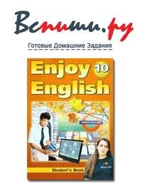 Класс английский решебник 10 книга