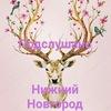Подслушано Нижний Новгород
