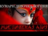 Мистическая Азия  Кумари девочка-богиня (документальные фильмы)