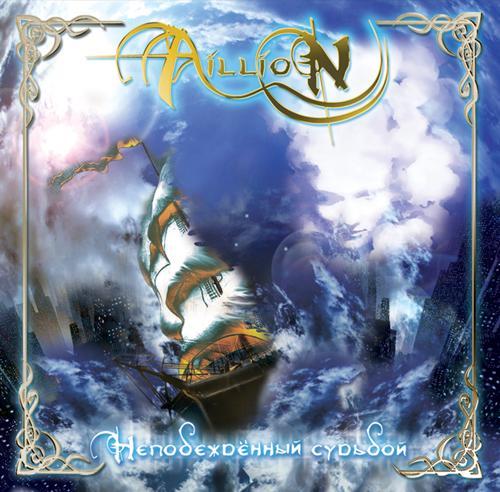 Aillion - Непобеждённый судьбой (Single)