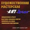 Art Zveno