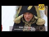 Обратный отсчет. Беларусь,1812 ошибка Наполеона (Ч.3)