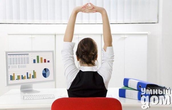 Остеохондрозу - бой! Простые офисные упражнения Многие из нас проводят в офисе большую часть активной жизни. Это неудивительно – желание сделать блестящую карьеру, реализовать свои стремления, заниматься любимым делом похвально и заслуживает самого искреннего восхищения. Было бы, тем не менее, обидно добиться поставленных целей и растерять здоровье. Наши простые рекомендации и упражнения помогут вам предотвратить одно из профессиональных заболеваний офисных работников - остеохондроз шейного…