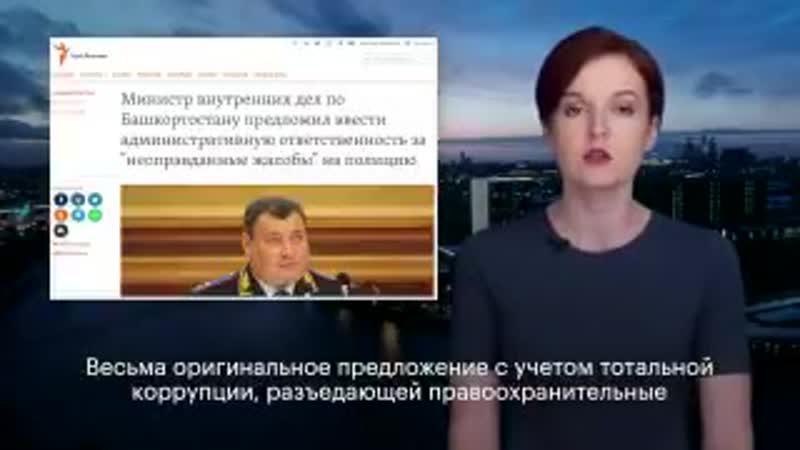 Глава МВД Башкирии предложил привлекать к ответственности за жалобы на полицейских и чиновников