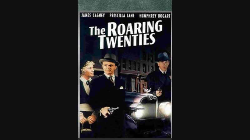 Судьба солдата в Америке(Ревущие двадцатые) The Roaring Twenties (1939) многоголосый,1080