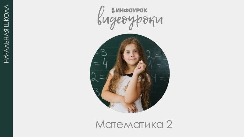 Уравнение | Математика 2 класс 19 | Инфоурок
