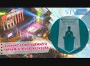 Конкурс от Молодёжного парламента г. Новокузнецка