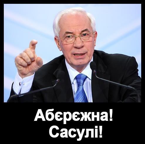 Розенко опроверг восстановление пенсии Азарову