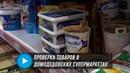 Проверка товаров в домодедовских супермаркетах