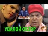 Удалой обзор #2 - Бабка-ватник оклеветала Навального!