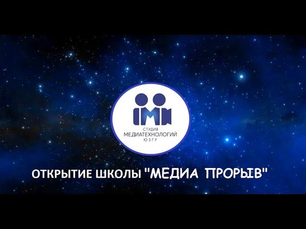 В ЮЗГУ открылась школа Медиа Прорыв