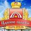 """Свадьба в Кемерово Парк-отель """"Царские палаты"""""""