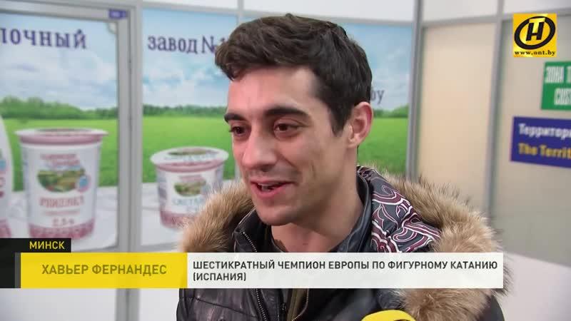 В Минск прилетел Хавьер Фернандес и не только