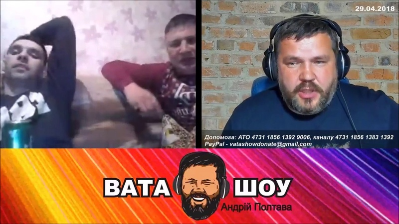Домбас и рашка едины Андрей Полтава ВАТА ШОУ