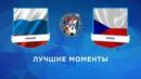 Сборная России - сборная Чехии. Лучшие моменты. Кубок Первого канала по хоккею 2018