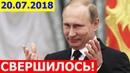 Путин про пенсионную реформу и повышение пенсионного возраста 20 07 2018