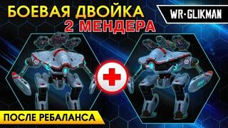 War Robots. Mender 2 Halo and ? Боевая Двойка Мендеров. Неустрашимые.