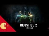 Игрофильм Injustice 2