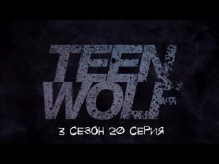 Волчонок/Teen Wolf 3 сезон 20 серия (3x20) - Echo House Promo