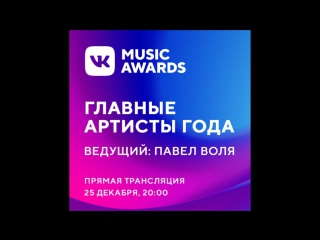 VK Music Awards 2017